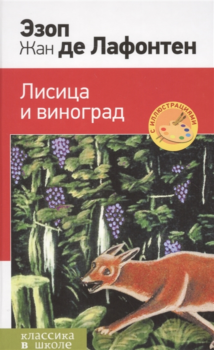 Купить Лисица и виноград, Издательство Э, Стихи и песни