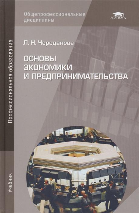 Череданова Л. Основы экономики и предпринимательства Учебник рубин ю основы предпринимательства учебник