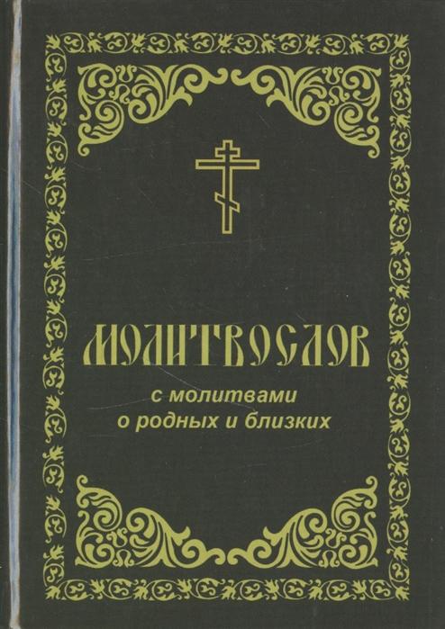 Молитвослов с молитвами о родных и близких Пасхальный канон и канон за болящего фото