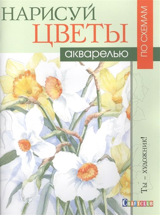 Зуевская Е. (ред.) Нарисуй цветы акварелью по схемам Ты - художник цены