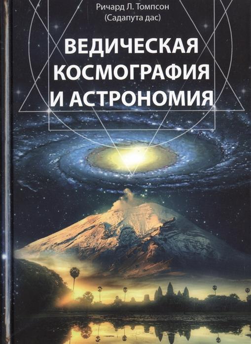 Томпсон Р. Ведическая космография и астрономия елочная игрушка шишка стекло ссср 1960 е годы