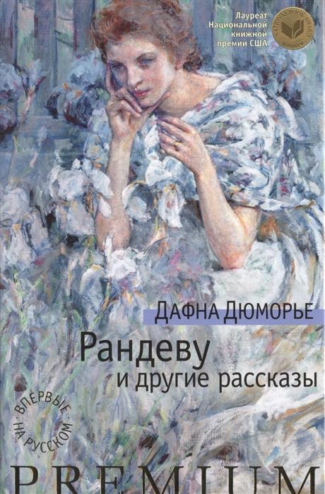 Дюморье Д. Рандеву и другие рассказы