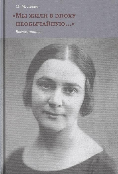 Левис М. Мы жили в эпоху необычайную Воспоминания женские размеры левис