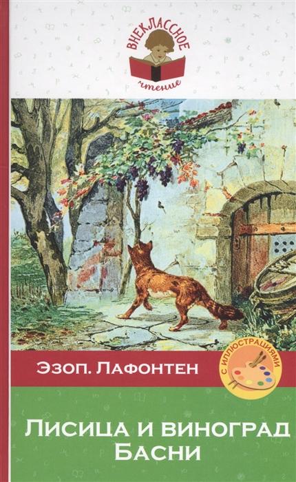 Лисица и виноград Басни