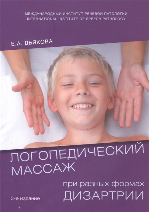 Дьякова Е. Логопедический массаж при разных формах дизартрии Учебное пособие