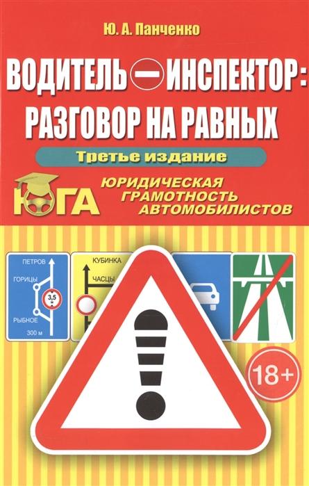 Панченко Ю. Водитель - инспектор Разговор на равных Юридическая грамотность автомобилистов