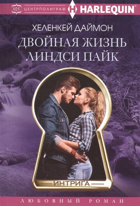 Даймон Х. Двойная жизнь Линдси Пайк Роман даймон х двойная жизнь линдси пайк роман