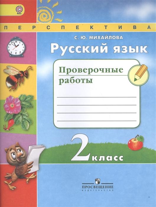 Русский язык 2 класс Проверочные работы