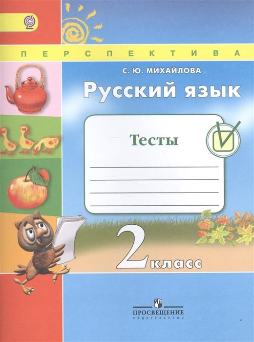 Михайлова С. Русский язык 2 класс Тесты