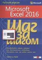 Microsoft Excel 2016. Шаг за шагом. Русская версия