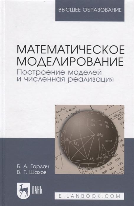 цены Горлач Б., Шахов В. Математическое моделирование Построение моделей и численная реализация Учебное пособие