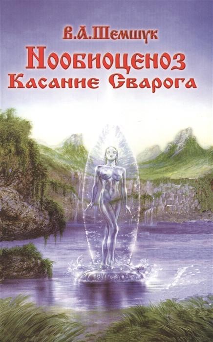 Нообиоценоз Касание Сварога