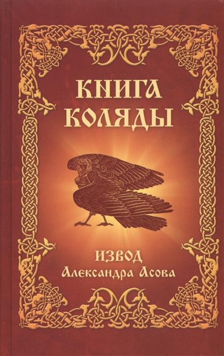 Асов А. Книга Коляды