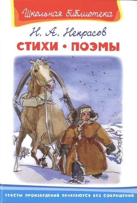 Некрасов Н. Стихи Поэмы