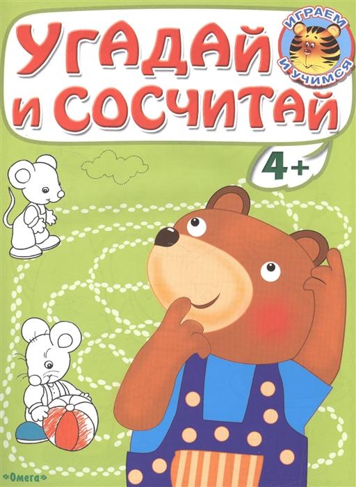 Угадай и сосчитай Медвежонок