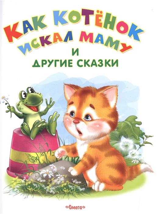 Купить Как котенок искал маму и другие сказки, Омега-пресс, Сказки