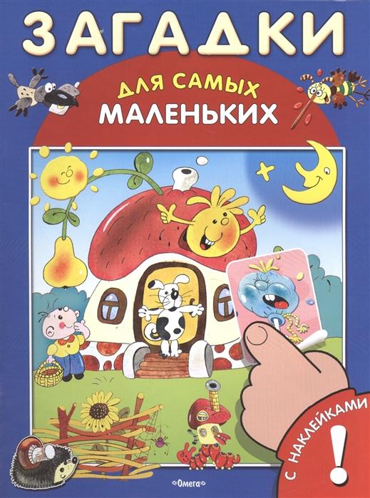 Шестакова И. (ред.) Загадки Книжка с наклейками шестакова и книжка с наклейками гуси лебеди шестакова и