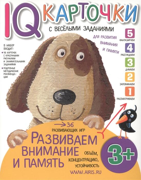 IQ-карточки с веселыми заданиями Развиваем внимание и память 3 года iq карточки с веселыми заданиями развиваем воображение и речь 3 года