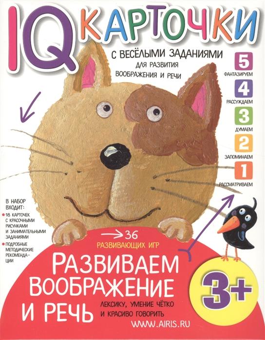 IQ-карточки с веселыми заданиями Развиваем воображение и речь 3 года iq карточки с веселыми заданиями развиваем воображение и речь 3 года