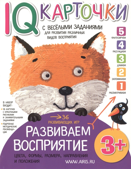 IQ-карточки с веселыми заданиями Развиваем восприятие 3 года iq карточки с веселыми заданиями развиваем воображение и речь 3 года
