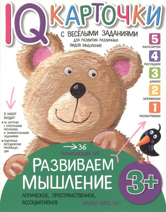 IQ-карточки с веселыми заданиями Развиваем мышление 3 года iq карточки с веселыми заданиями развиваем воображение и речь 3 года