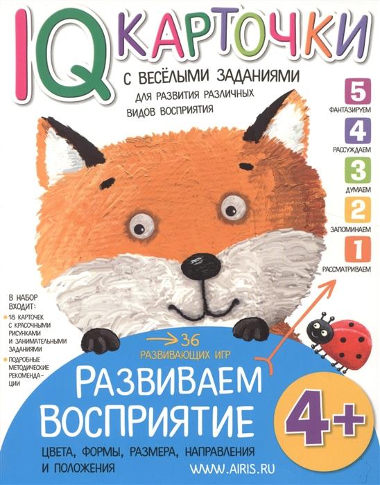 IQ-карточки с веселыми заданиями Развиваем восприятие 4 года iq карточки с веселыми заданиями развиваем воображение и речь 3 года