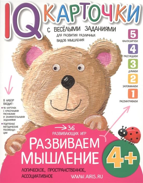 IQ-карточки с веселыми заданиями Развиваем мышление 4 года iq карточки с веселыми заданиями развиваем воображение и речь 3 года