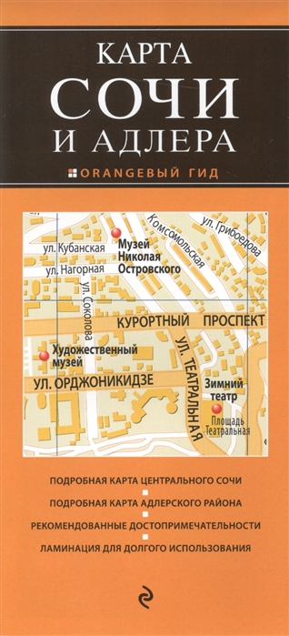 Коробкина Т. (ред.) Карта Сочи и Адлера коробкина т ред нижний новгород