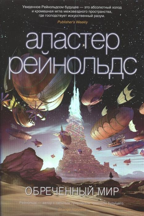 Рейнольдс А. Обреченный мир рейнольдс а пропасть искупления роман