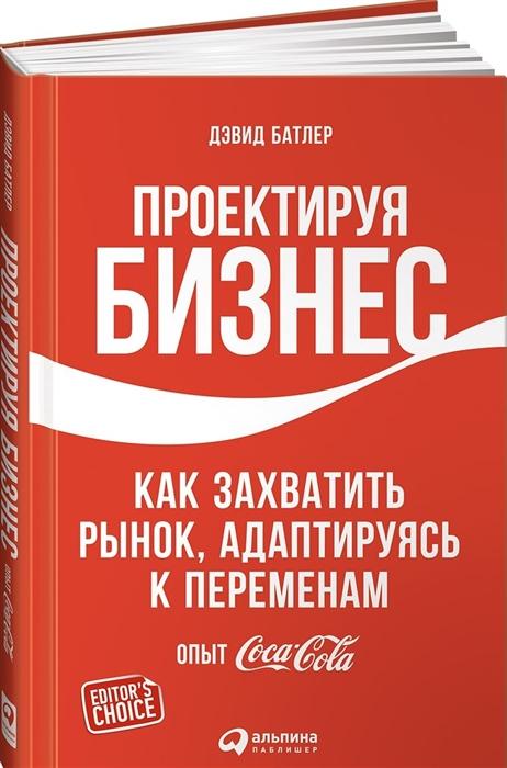 Батлер Д. Проектируя бизнес Как захватить рынок адаптируясь к переменам Опыт Coca-Cola музей проектируя будущее