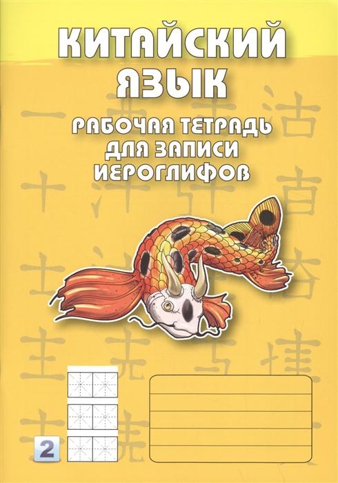 Фото - Китайский язык Рабочая тетрадь для записи иероглифов 2 уровень желтая маки тетрадь для записи иероглифов