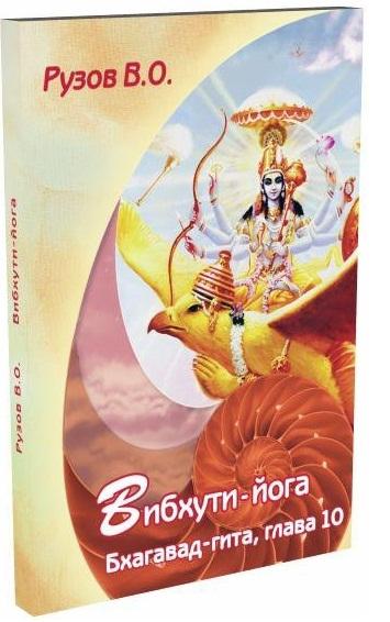 Рузов В. Вибхути-йога Семинар по 10-й главе Бхагавад-гиты Величие Абсолюта цена