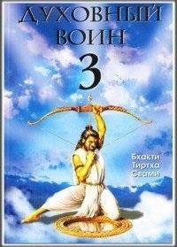 бхакти тиртха свами духовный воин 1 духовные истины в психических явлениях Бхакти Тиртха Свами Духовный воин 3 Утешение сердца в трудные времена