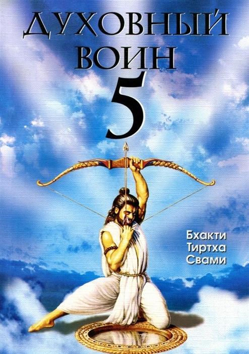 бхакти тиртха свами духовный воин 1 духовные истины в психических явлениях Бхакти Тиртха Свами Духовный воин 5 Как сделать ум вашим лучшим другом