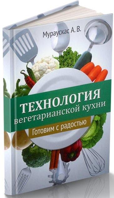 Технология вегетарианской кухни Готовим с радостью