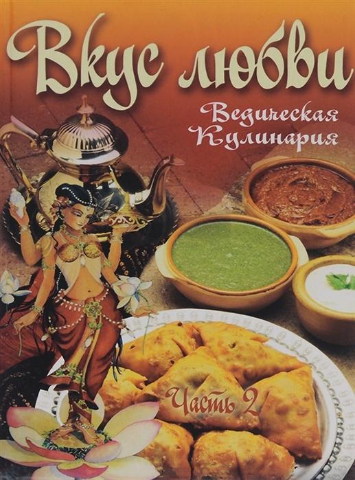 Бирюковская Л. Вкус любви Часть 2 Сборник вегетарианских кулинарных рецептов