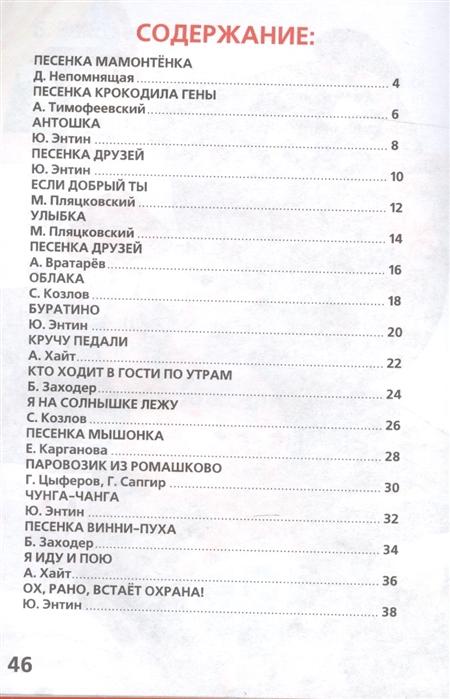Непомнящая Д., Тимофеевский А., Энтин Ю. и др. Чудо-песенки тимофеевский а зоопарк