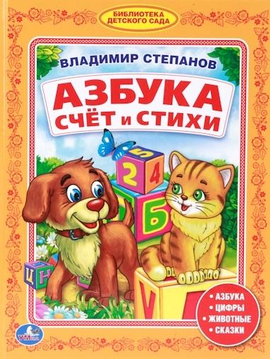 Степанов В. Азбука Счет и стихи степанов в стихи маленьким
