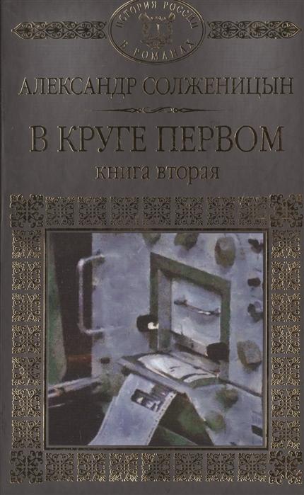 Солженицын А. В круге первом Книга вторая Главы 53-96