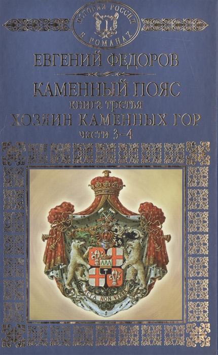 Каменный Пояс Роман-трилогия Книга третья Хозяин Каменных гор Части 3-4