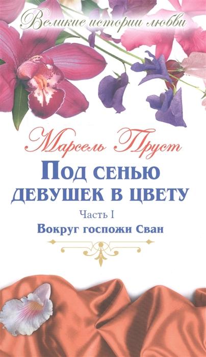 Пруст М. Под сенью девушек в цвету Часть I Вокруг госпожи Сван