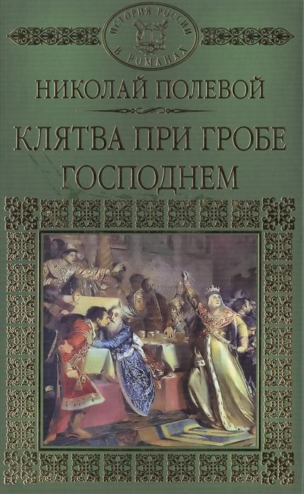 цены Полевой Н. Клятва при Гробе Господнем Русская быль XV века
