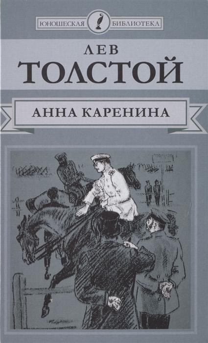 Толстой Л. Анна Каренина Роман в восьми частях Части 5-8 цена