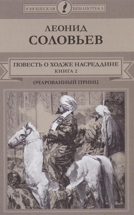 Повесть о Ходже Насреддине Книга 2 Очарованный принц