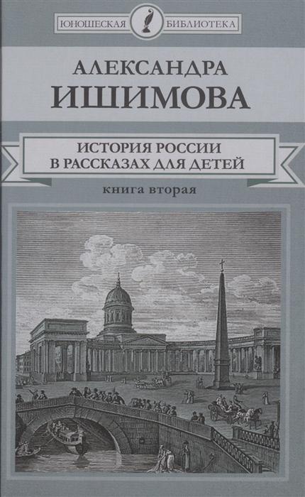 История России в рассказах для детей Книга вторая