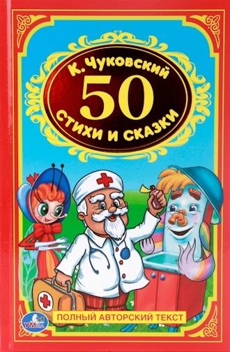 цена на Чуковский К. Стихи и сказки 50