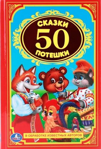 Афанасьев А., Толстой А., Толстой Л., Ушинсикй К. Сказки потешки 50 а к толстой а к толстой избранное