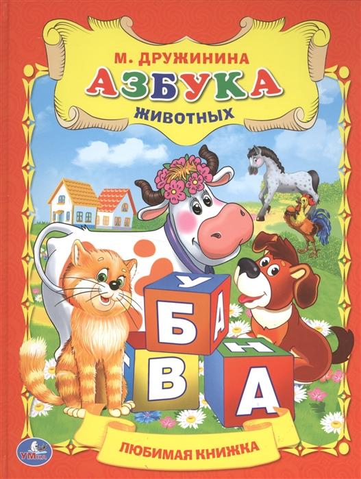 Дружинина М. Азбука животных