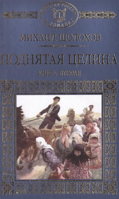Шолохов М. Поднятая целина Книга вторая шолохов михаил александрович поднятая целина