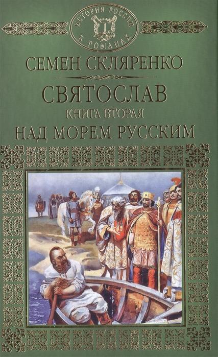 Святослав Книга вторая Над морем Русским
